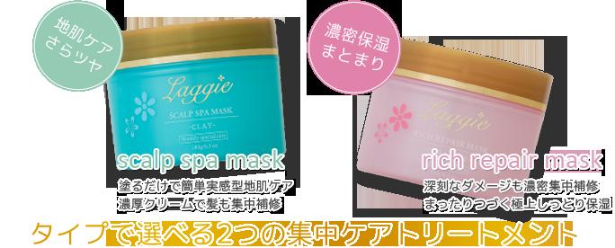 Laggie ラグジー スカルプスパマスク&リッチリペアマスク